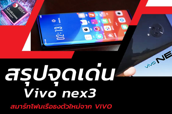 สรุปจุดเด่นของ Vivo nex3 สมาร์ทโฟนเรือธงตัวใหม่จาก VIVO