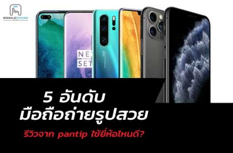 5 อันดับ โทรศัพท์ มือถือถ่ายรูปสวย 2020 pantip ใช้ยี่ห้อไหนดี?