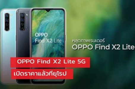 OPPO Find X2 Lite 5G Snapdragon 765 เปิดราคาแล้วที่ยุโรป 17,700 บาท