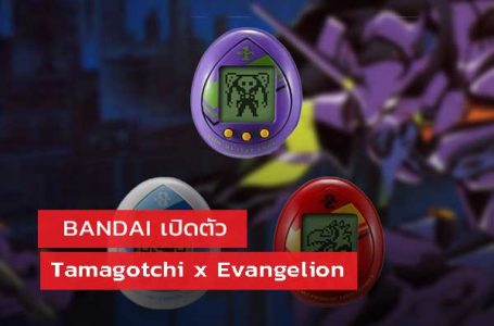 มาเลี้ยงทามาก๊อตกันดีกว่า กับ Tamagotchi x Evangelion
