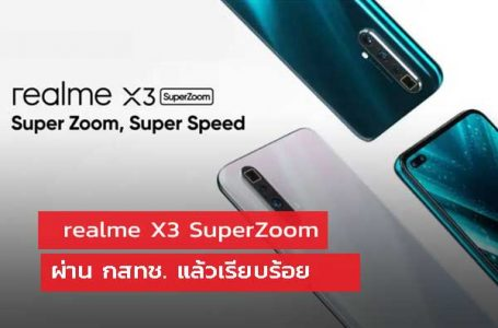พร้อม realme X3 SuperZoom ผ่านการรับรองจาก กสทช. แล้วเรียบร้อย