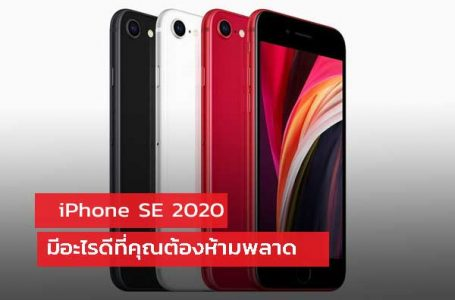 ส่อง 5 จุดเด่น iPhone SE 2020 รุ่น 2 มีอะไรดีที่คุณต้องห้ามพลาด